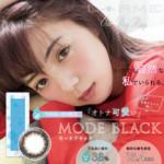 ラルムワンデーリング / モードブラック