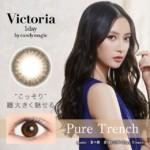 ヴィクトリアワンデーシンプルシリーズ / ピュアトレンチ