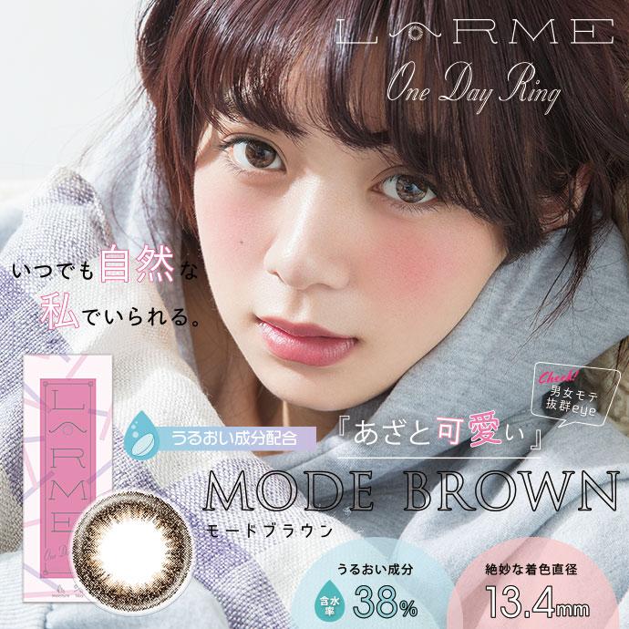 モードブラウン1