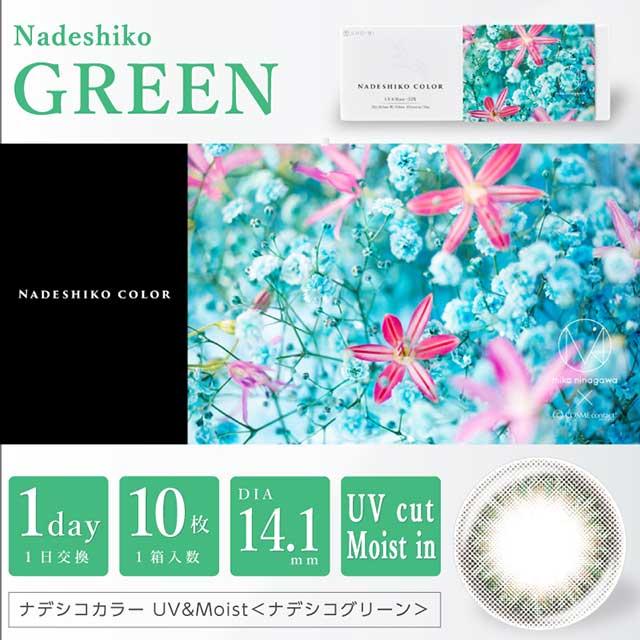 ナデシコグリーン1