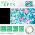 ナデシコカラー 55%UV&moist / ナデシコグリーン