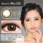 アイルミナ / MIGHTYシリーズ No.06