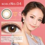 アイルミナ / NOBLEシリーズ No.04