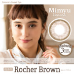 ティアモ ミミュシリーズ / ロシェブラウン
