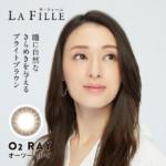 ラ・フィーユ / O2レイ