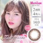 モテコン メイクアップ2ウィーク / ティントモカ