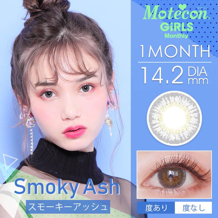 スモーキーアッシュ1