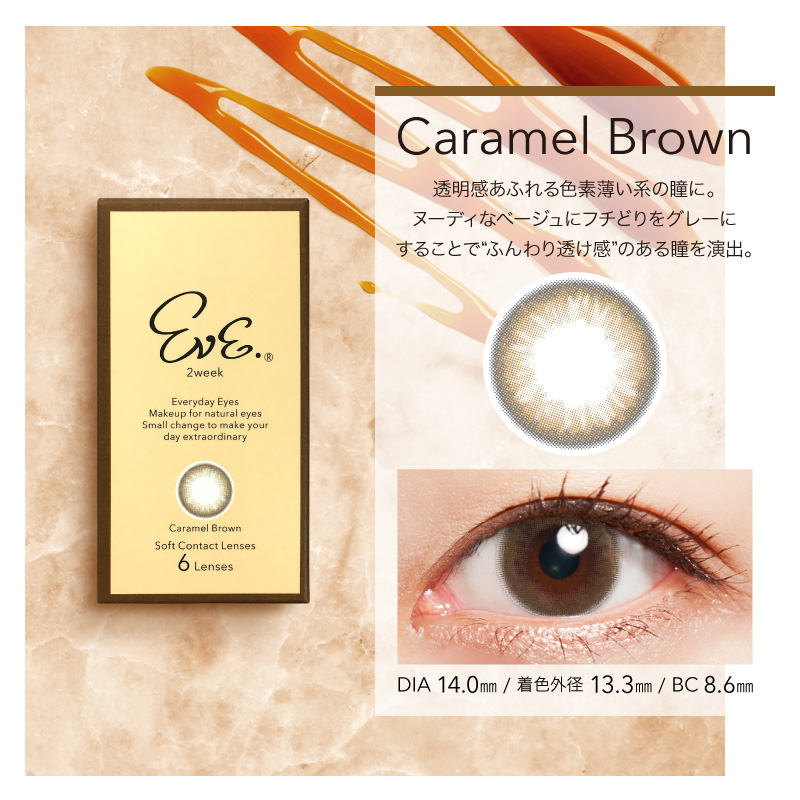 キャラメルブラウン1