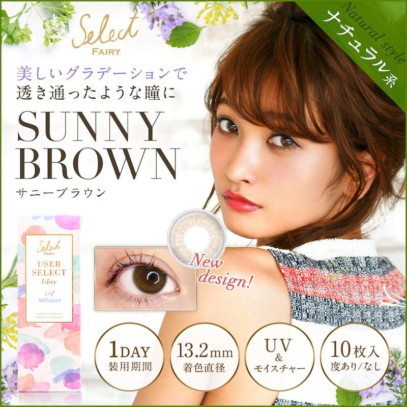 サニーブラウン 13.2mm1