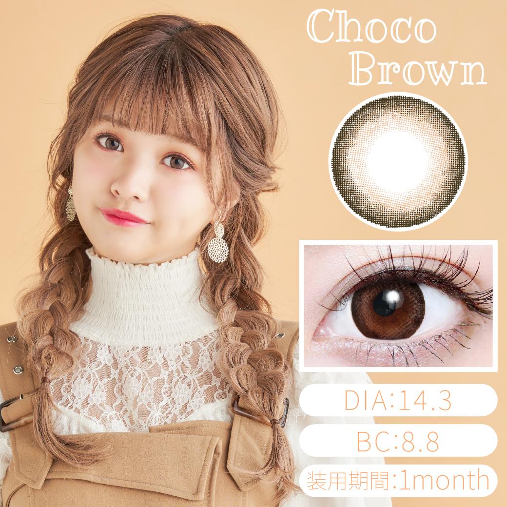 チョコブラウン1