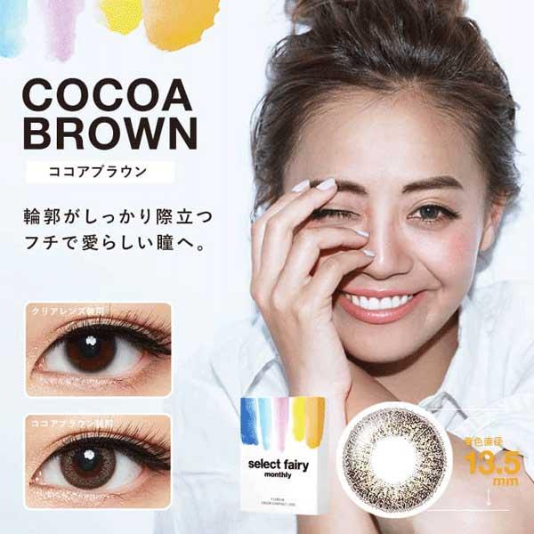 ココアブラウン1