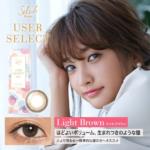 セレクトフェアリー ユーザーセレクト / ライトブラウン 13.4mm