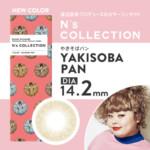 エヌズコレクション / YAKISOBAPAN