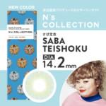 エヌズコレクション / SABATEISHOKU