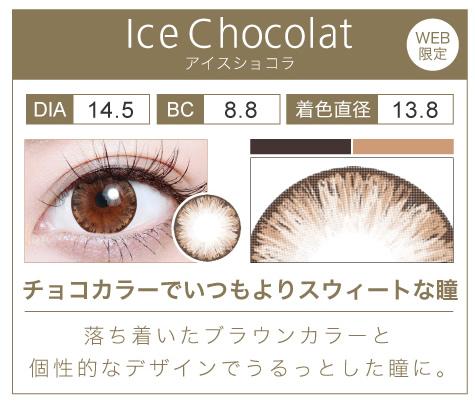 アイスショコラ1