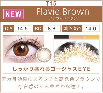 フラヴィブラウン1