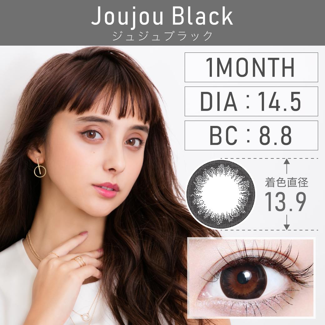 ジュジュブラック1