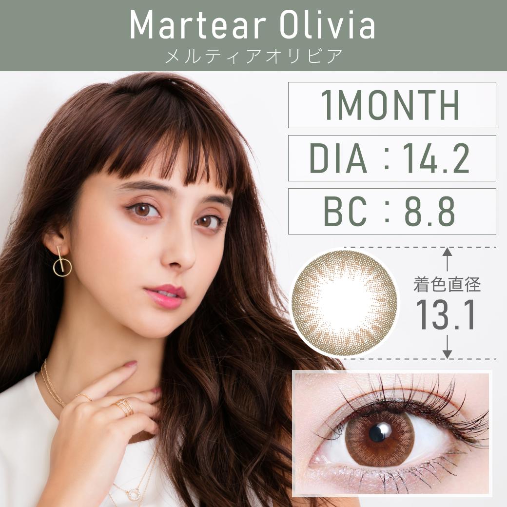 メルティアオリビア1