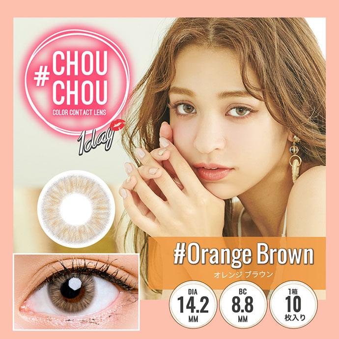 オレンジブラウン1