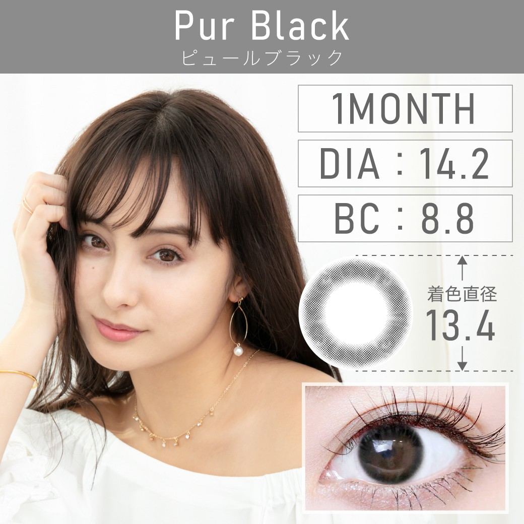 ピュールブラック1