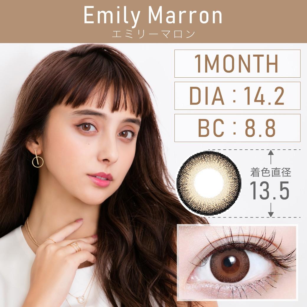 エミリーマロン1