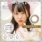 ラルムメルティシリーズ / ミルクブラウン