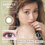 エンジェルカラーアンドミーシリーズ マンスリー / 10 ピスタチオ