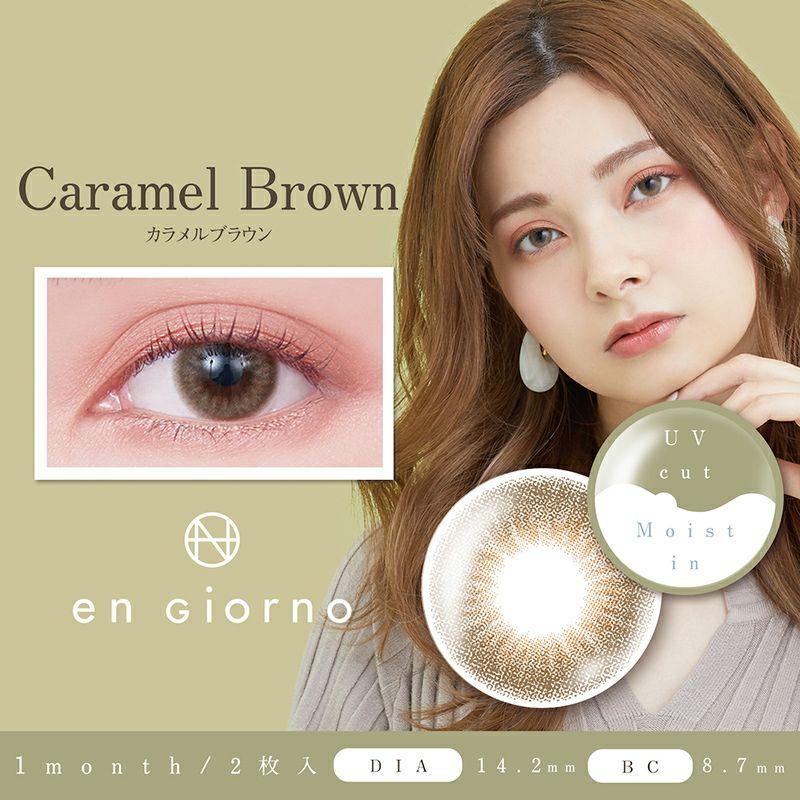 カラメルブラウン1