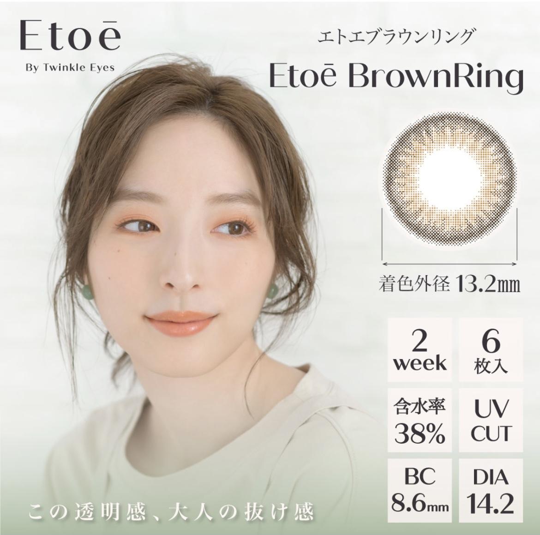 エトエブラウンリング1